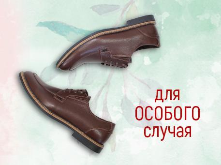 Коллекция мужской обуви весна-лето 2019 для особого случая