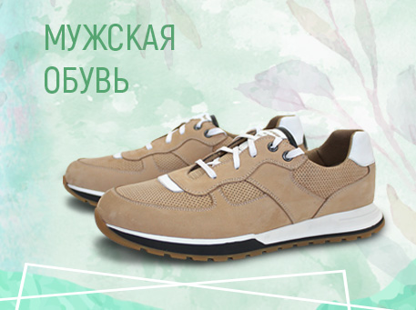 Коллекция мужской обуви весна-лето 2019
