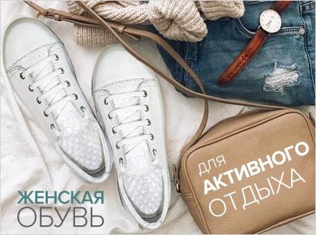 Женская обувь для активного отдыха — кроссовки, слипоны, мокасины