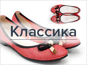 Женская обувь классического стиля