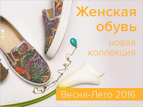 Женская обувь в новой коллекции «ВЕСНА-ЛЕТО 2016»