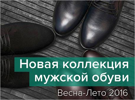 Мужская обувь в новой коллекции ВЕСНА-ЛЕТО 2016