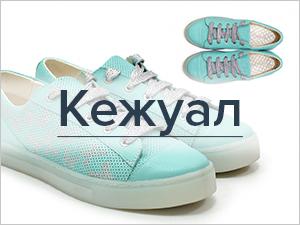 Женская обувь в стиле «кежуал»