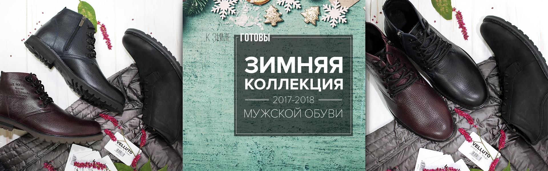 Мужская обувь в новой коллекции «ЗИМА 2017/2018»