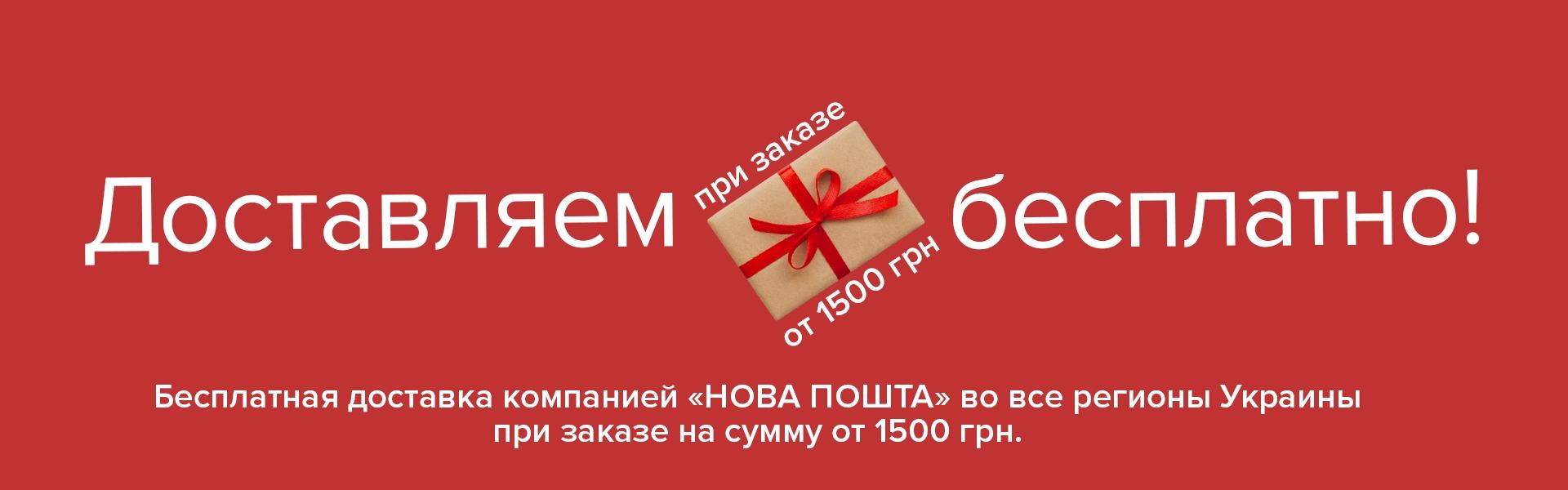 Бесплатная доставка при первом заказе от 1500 грн.